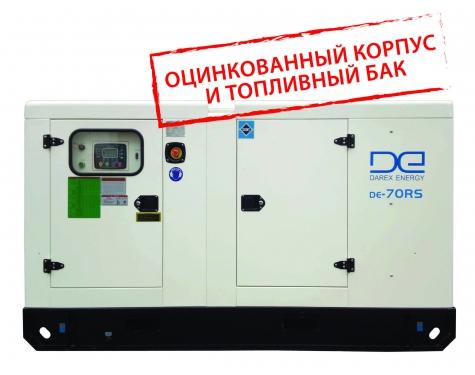 Дизель генератор DE-70RS-ZN