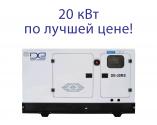 DE-30RS (20 кВт)